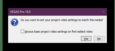 Подтверждение добавления видео в редактор Sony Vegas Pro