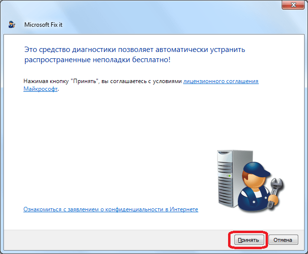 Принятие соглашения о работе программы Microsoft Fix it ProgramInstallUninstall