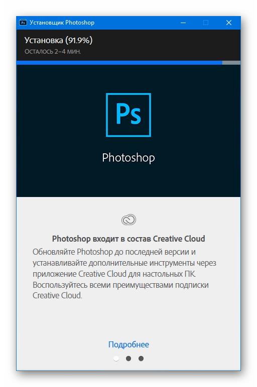 Процесс установки программы Фотошоп