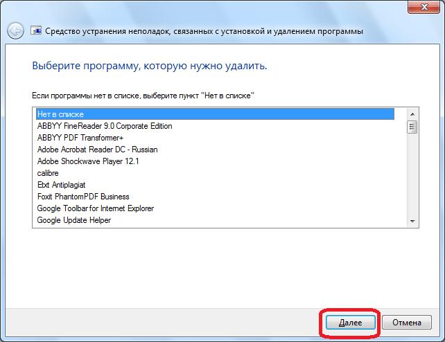 Программы нет в списке в Microsoft Fix it ProgramInstallUninstall