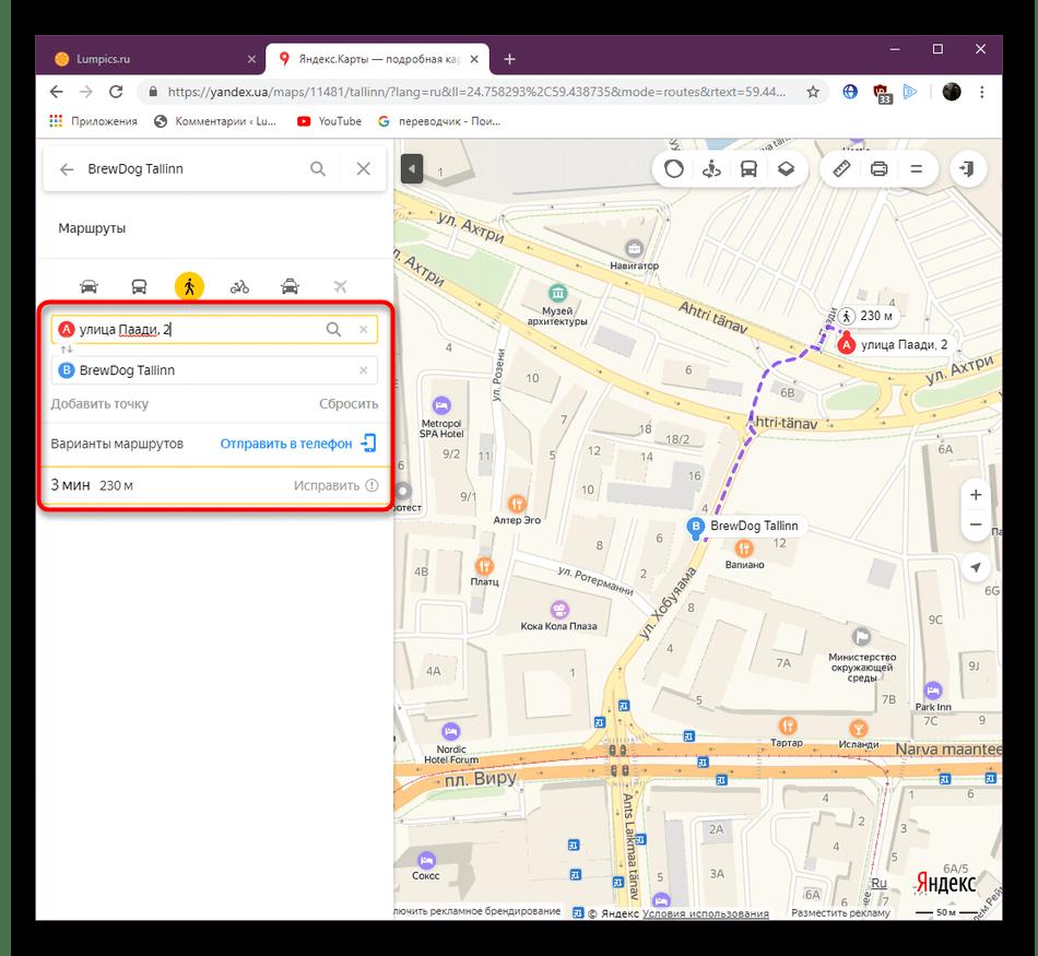 Проложение маршрута для измерения расстояния на сайте Яндекс.Карты