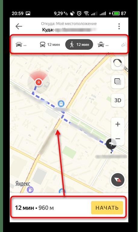 Проложить маршрут в мобильном приложении Яндекс.Карты