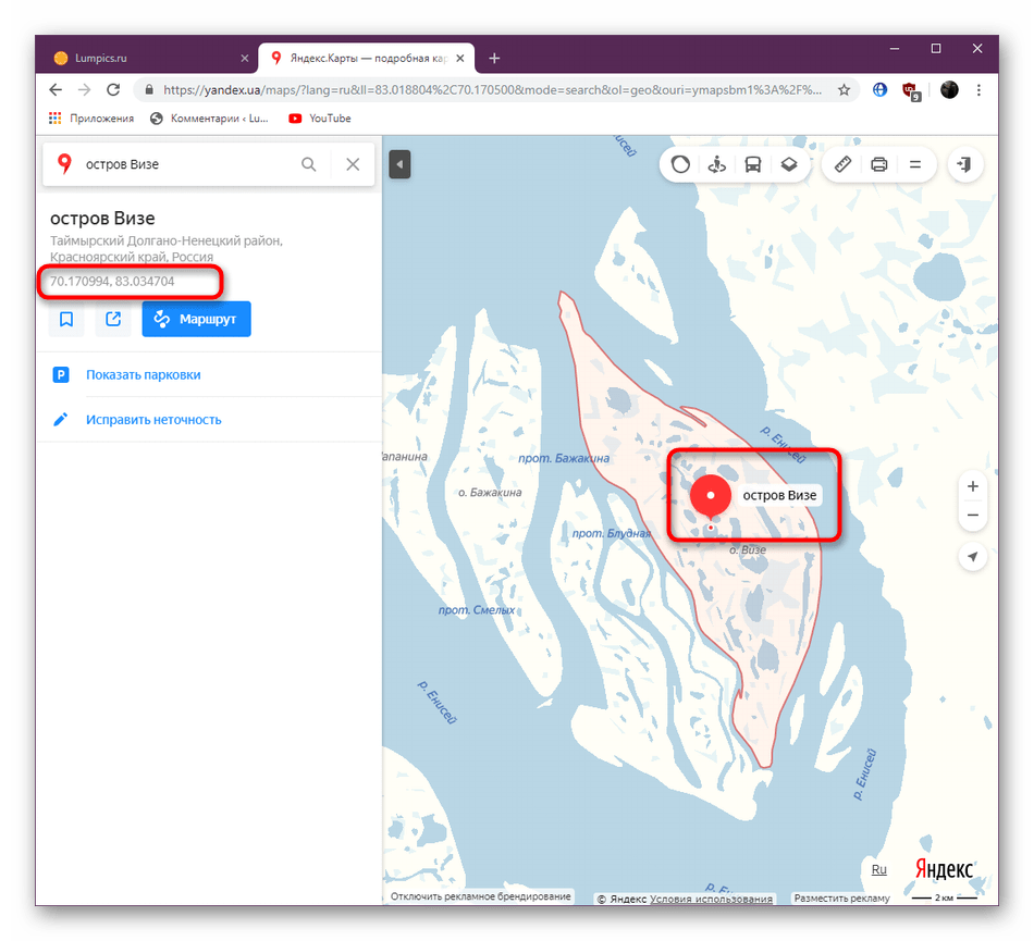 Просмотр результата поиска по координатам в Яндекс.Картах