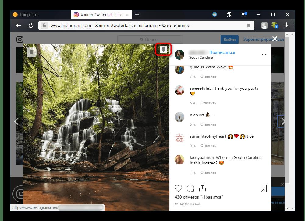 Скачивание фото из Instagram через SaveFrom.net в Яндекс.Браузере