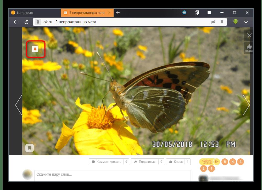 Скачивание фото из Одноклассников через SaveFrom.net в Яндекс.Браузере