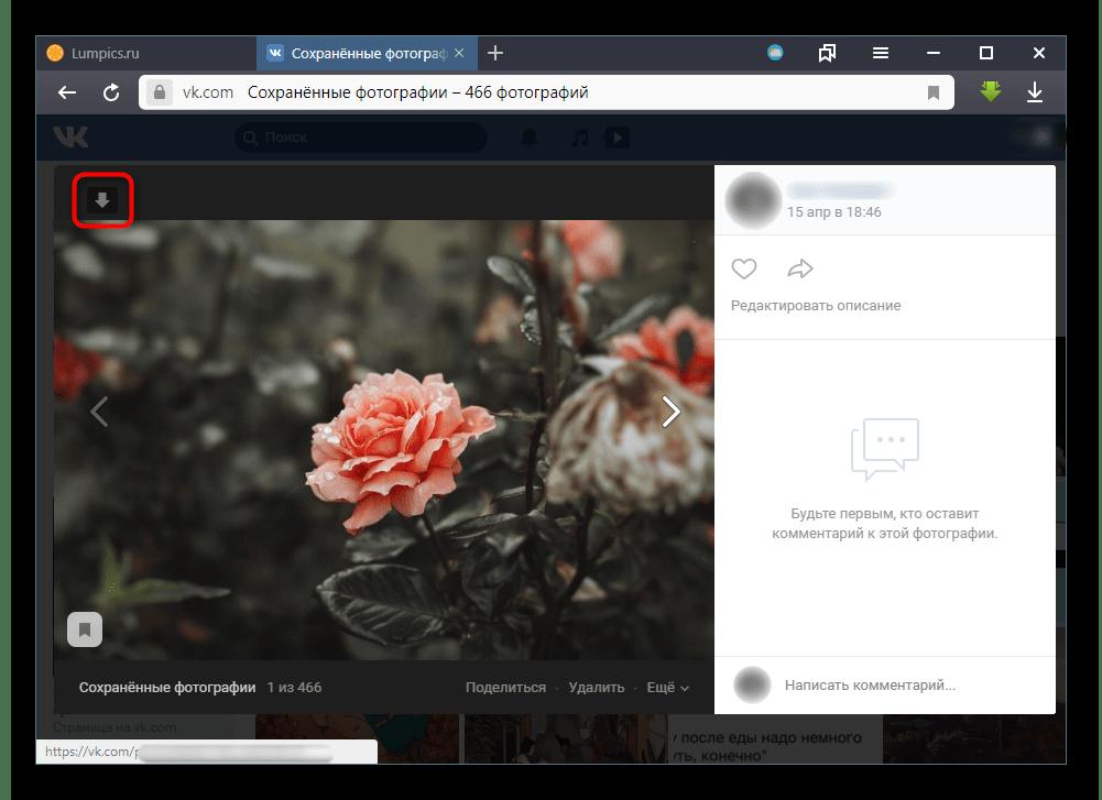Скачивание фото из ВКонтакте через SaveFrom.net в Яндекс.Браузере