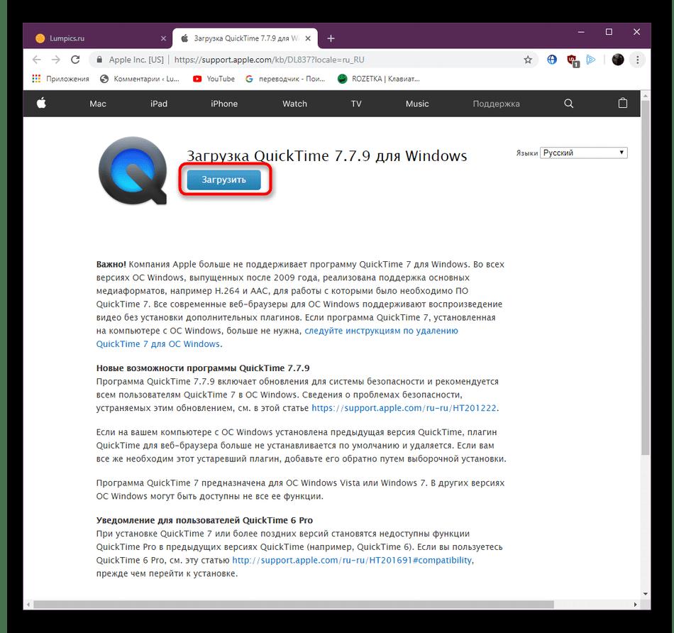 Скачивание кодека QuickTime для сохранения видео Adobe After Effects