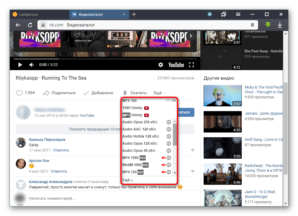 Скачивание видео с ВКонтакте через SaveFrom.net в Яндекс.Браузере