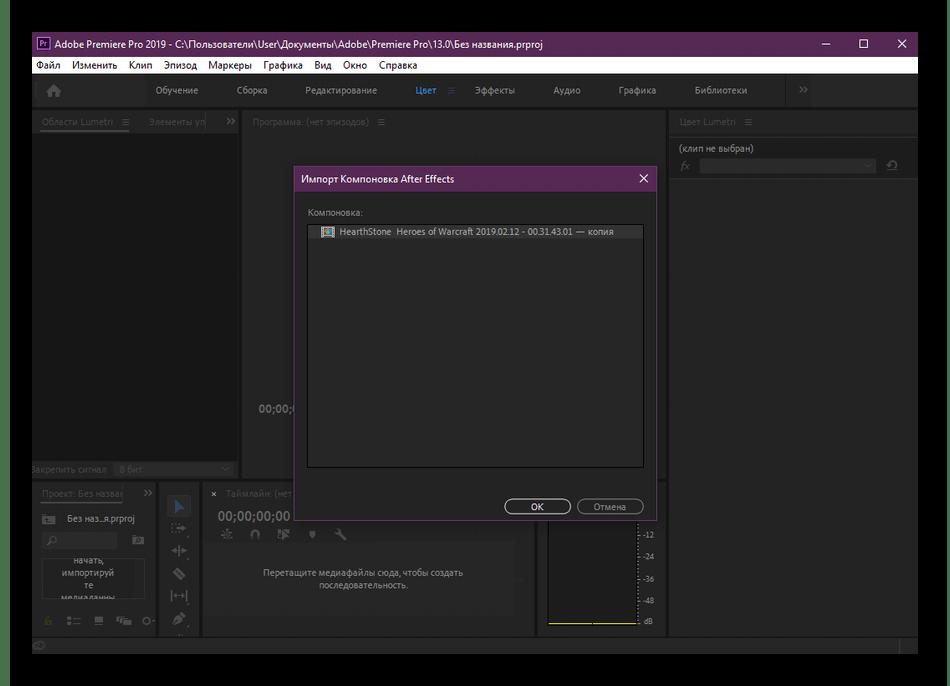 Успешный импорт файла из Adobe After Effects