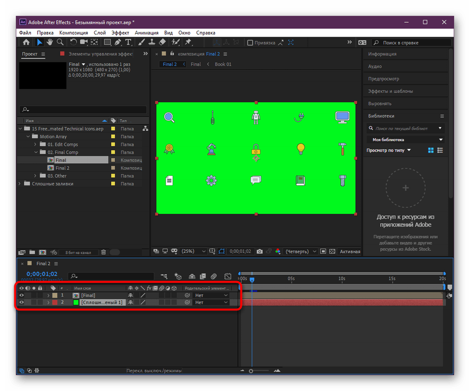Установка хромакей на дорожке в Adobe After Effects