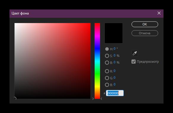 Выбор цвета для композиционного фона в Adobe After Effects