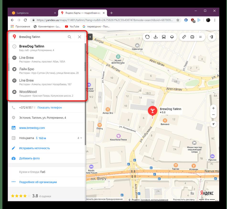 Выбор места для измерения расстояния на сайте Яндекс.Карты