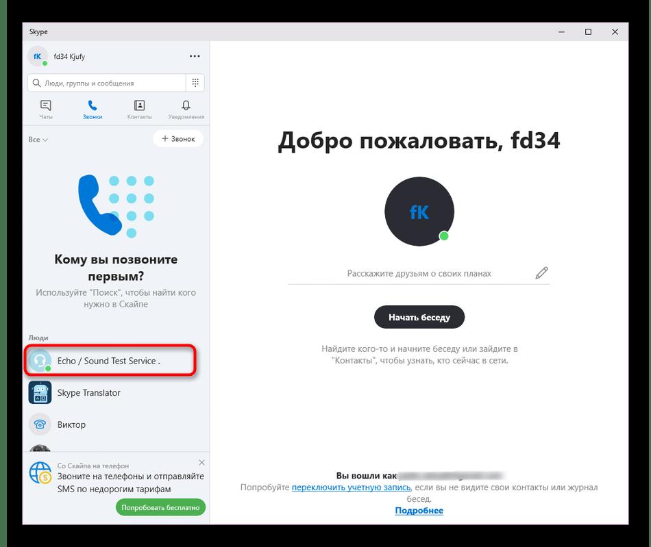 Выбор учетной записи бота для произведения тестового звонка в Skype