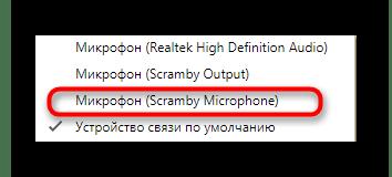 Выбор устройства записи MorphVox Pro