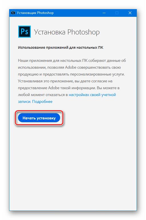 Запуск установки программы Фотошоп