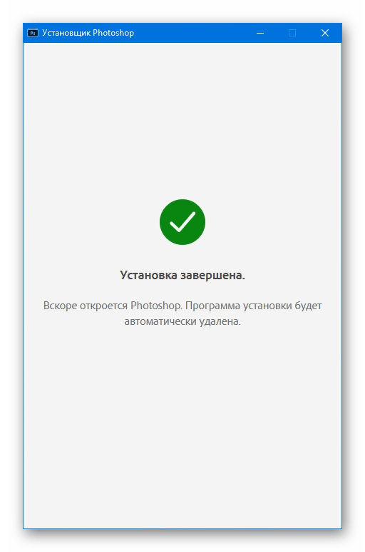 Завершение установки программы Фотошоп