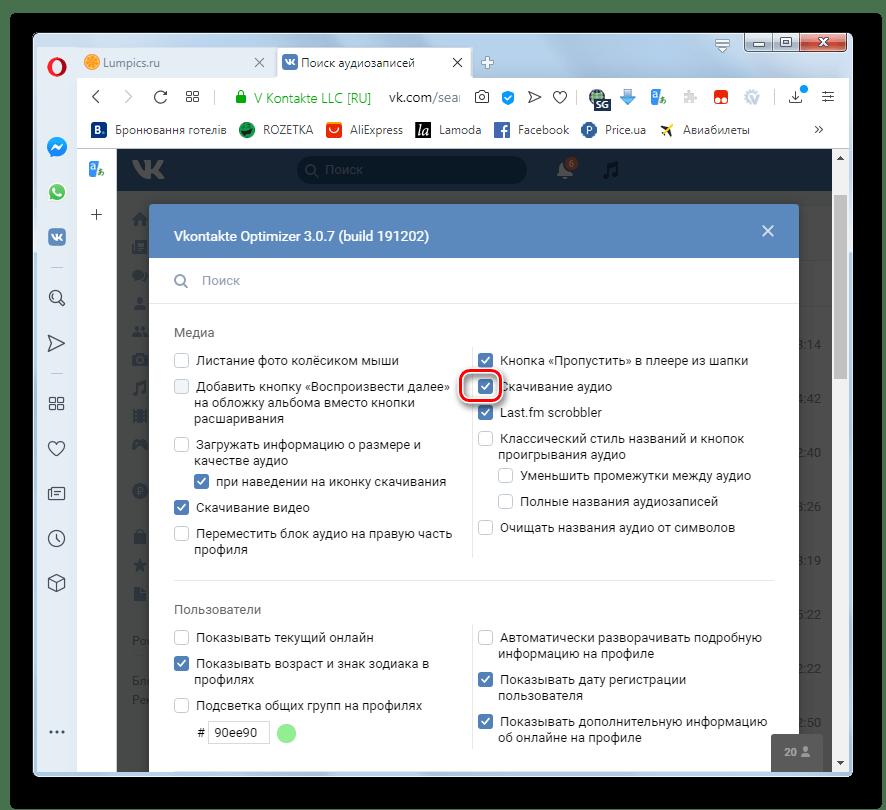 Активация скачинания аудио в настройках расширения VkOpt в браузере Opera