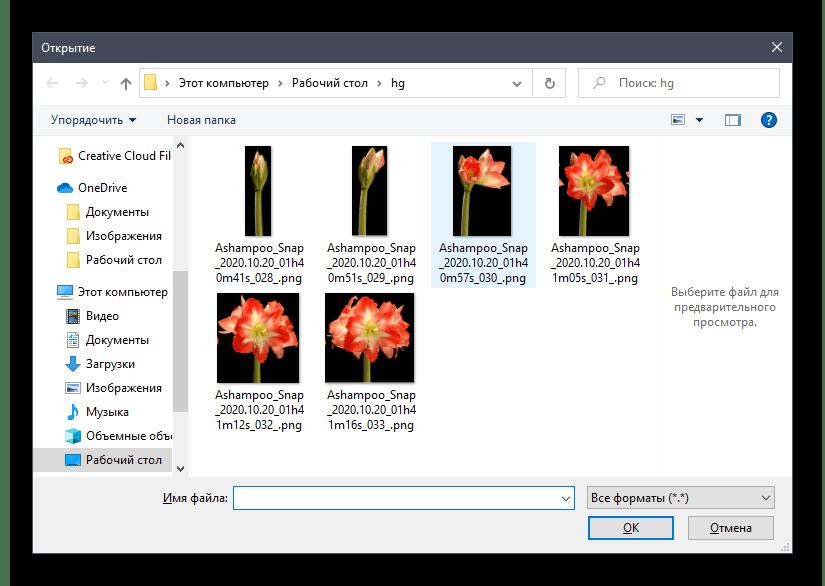 Добавление нескольких изображений для создания анимации в Adobe Photoshop
