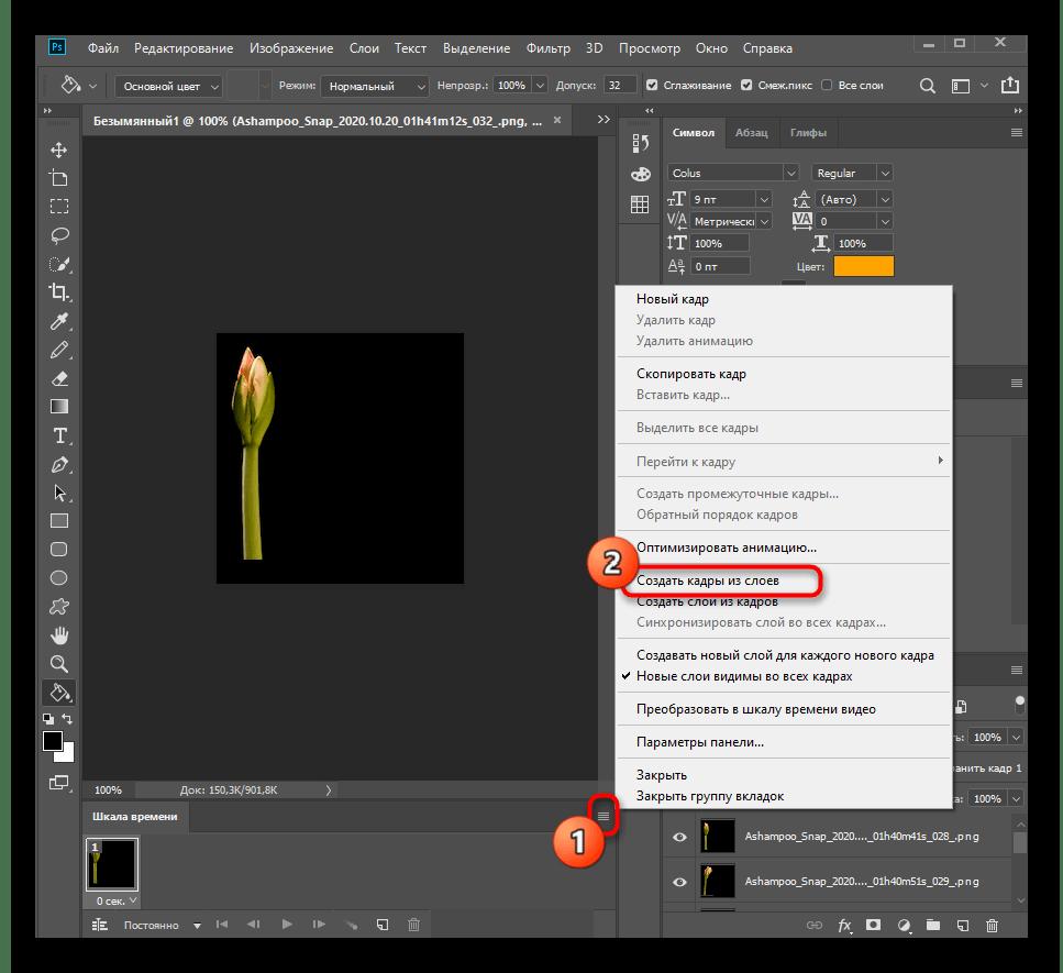 Добавление всех картинок в качестве кадров для анимации в Adobe Photoshop
