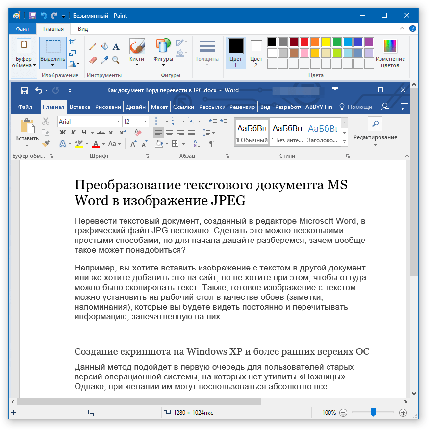Программа для создания картинки с текстом