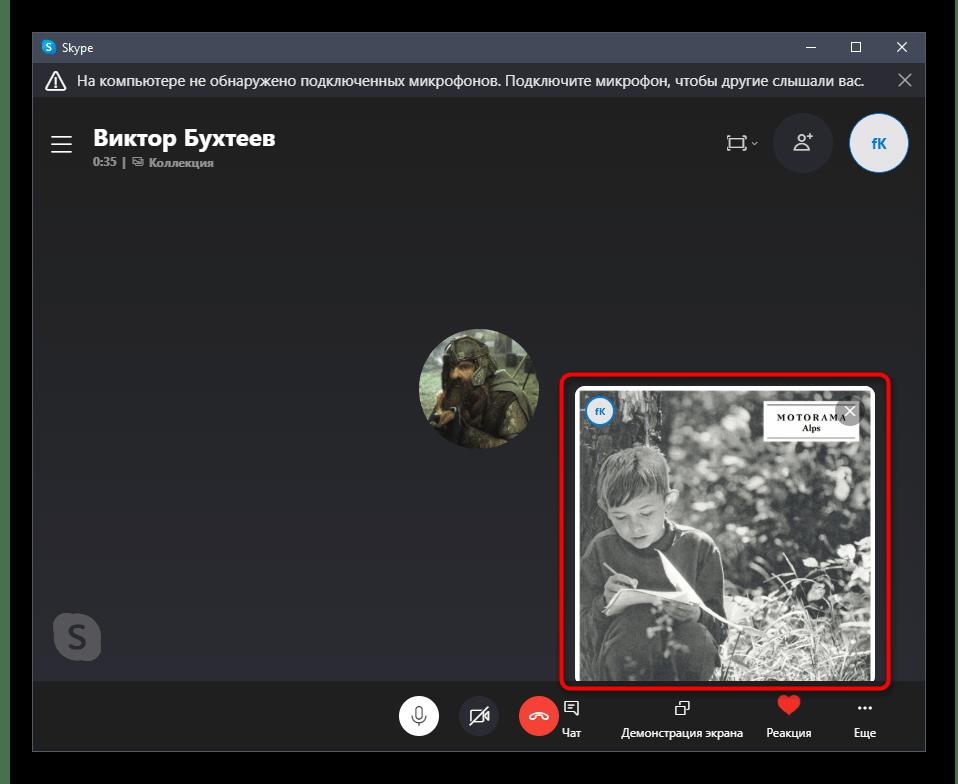 Информация о получении нового файла во время беседы в Skype
