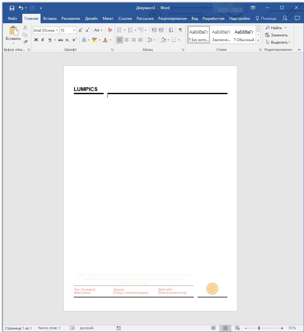 измененный шаблон бланка в Word