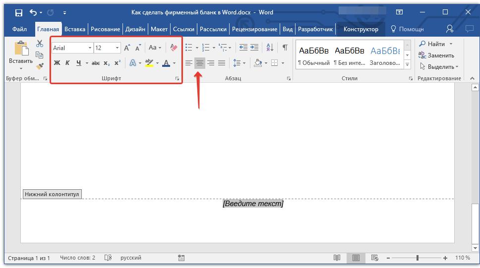 изменить шрифт надписи Word