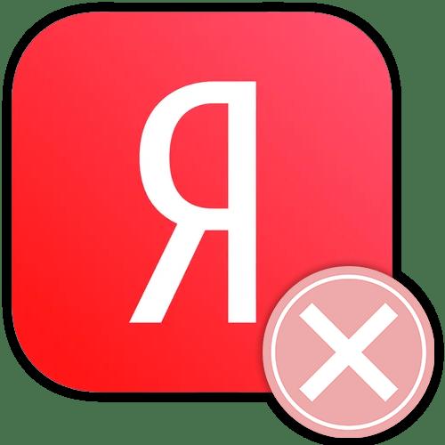 Как удалить аккаунт в Яндексе