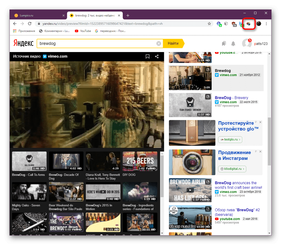 Кнопка для активации работы дополнения DownloadHelper в браузере при скачивании роликов через Яндекс.Видео