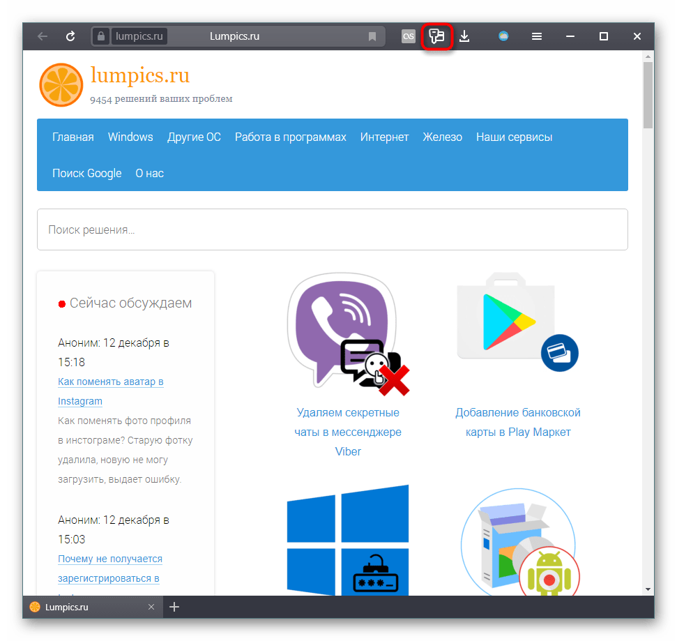 Кнопка менеджера паролей в Яндекс.Браузере