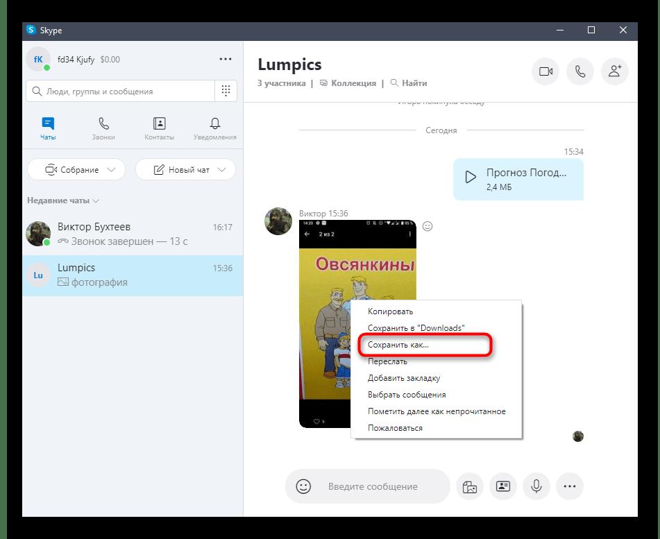 Кнопка в контекстном меню для сохранения файла в любую папку через Skype