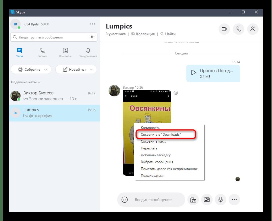 Кнопка в контекстном меню для сохранения файла в стандартную папку Skype
