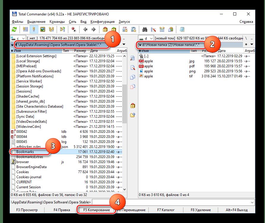 Копирование файла закладок браузера Opera в другую директорию с помощью файлового менеджера Total Commander