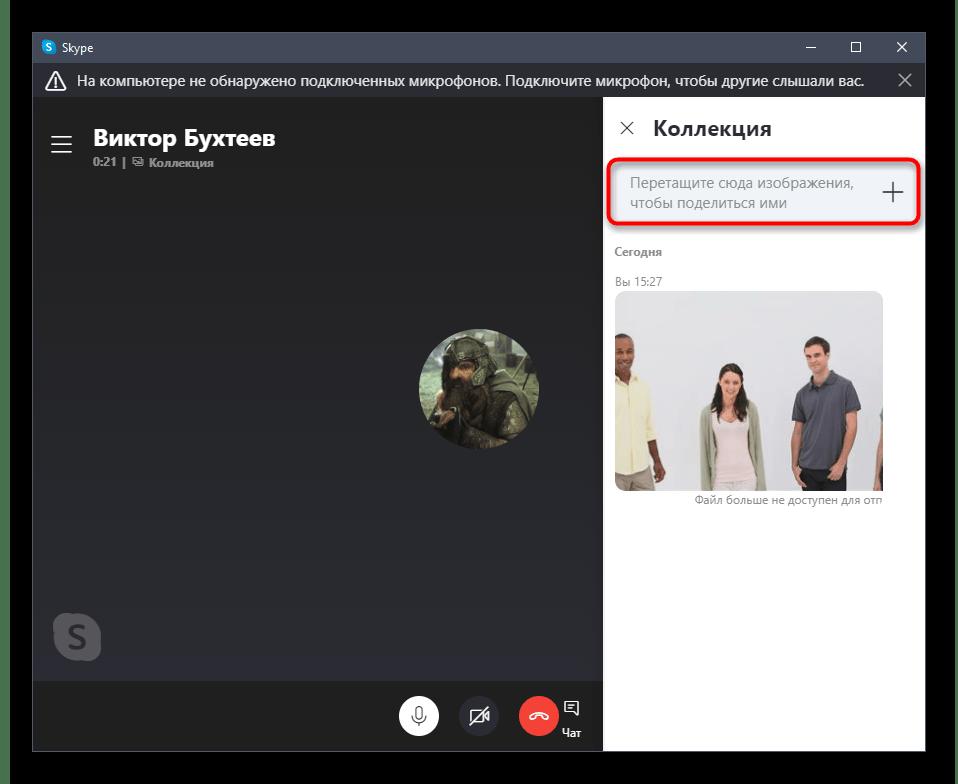 Отправка нового файла через коллекцию беседы в Skype
