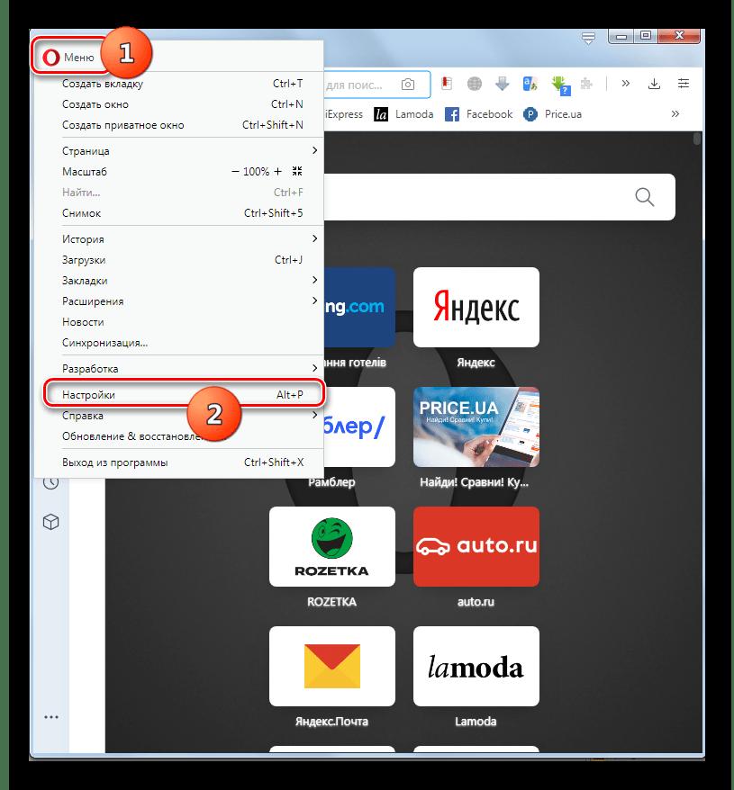 Часто требуется откорректировать параметры браузера Opera, которые установлены по умолчанию. Сделать это можно в разделе настроек веб-обозревателя.