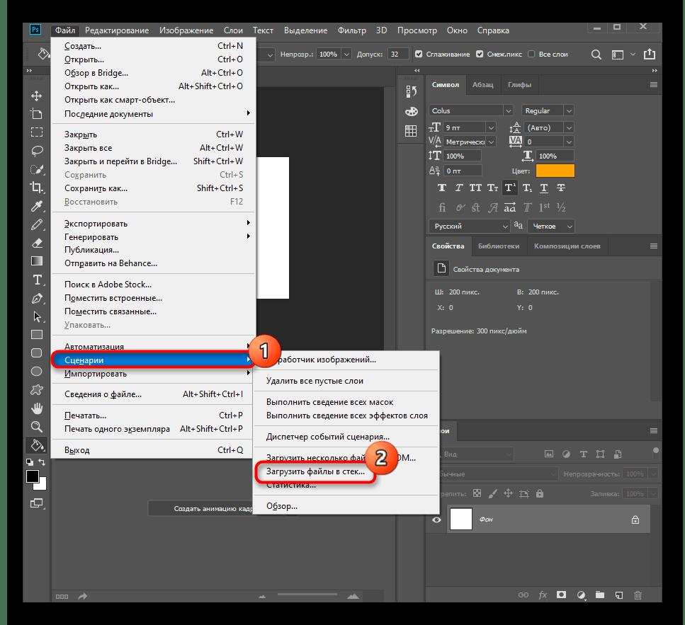 Переход к добавлению изображений для создания анимации в Adobe Photoshop
