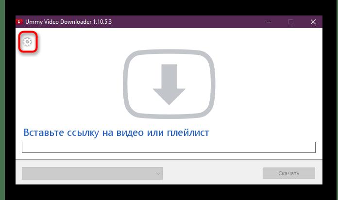 Переход к дополнительным настройкам программы UmmyVideoDownloader перед скачиванием видео