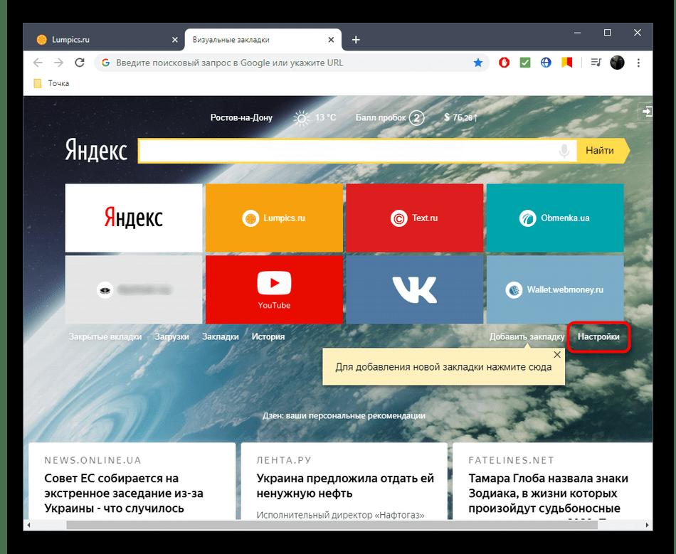 Переход к настройкам расширения визуальных закладок для экспорта страниц в Mozilla Firefox