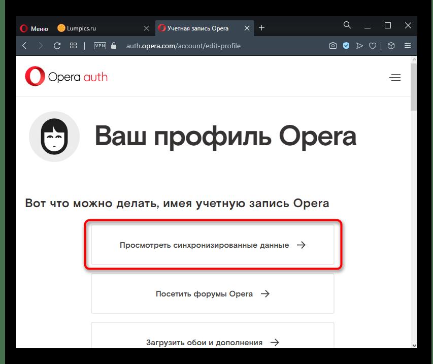 Переход к просмотру синхронизированных данных в веб-версии учетной записи Opera