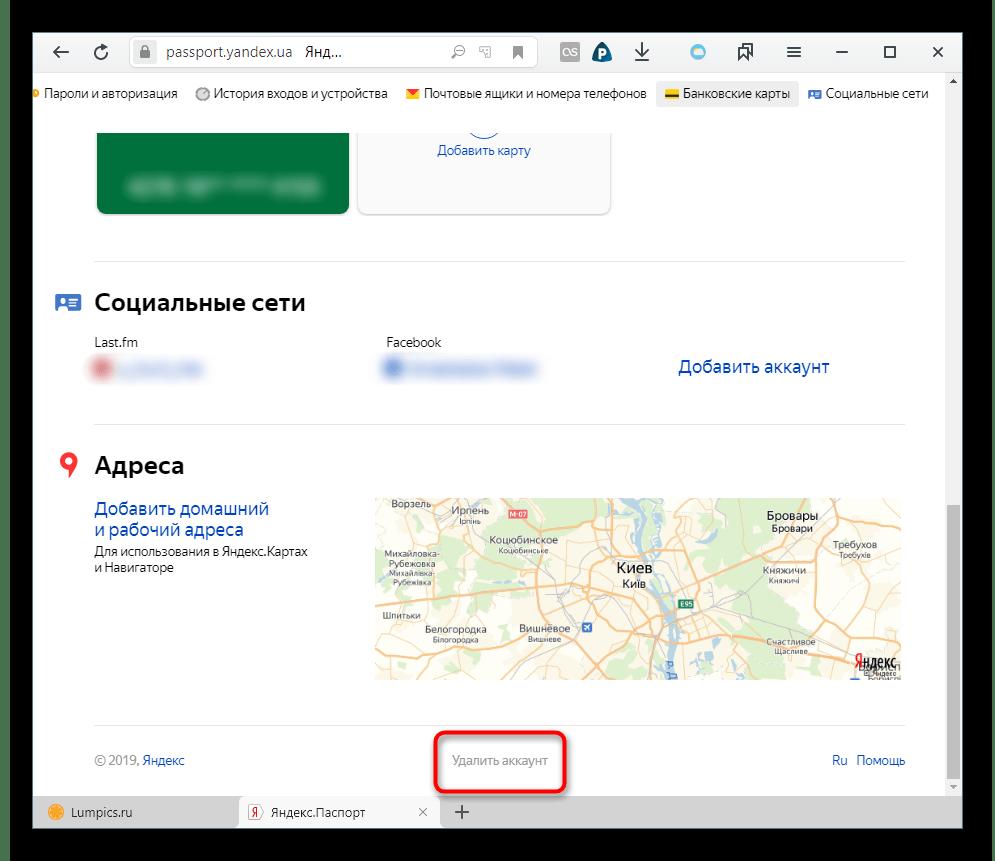 Переход к удалению Яндекс.Паспорта
