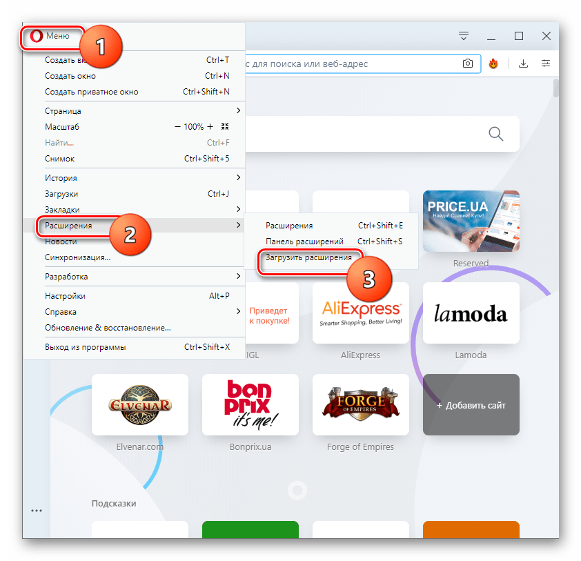 Переход к загрузке расширений через главное меню браузера Opera