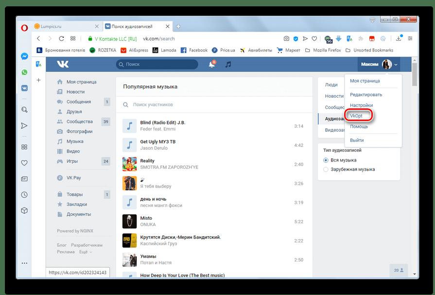 Переход в настройки расширения VkOpt через пользовательское меню социальной сети ВКонтате в браузере Opera