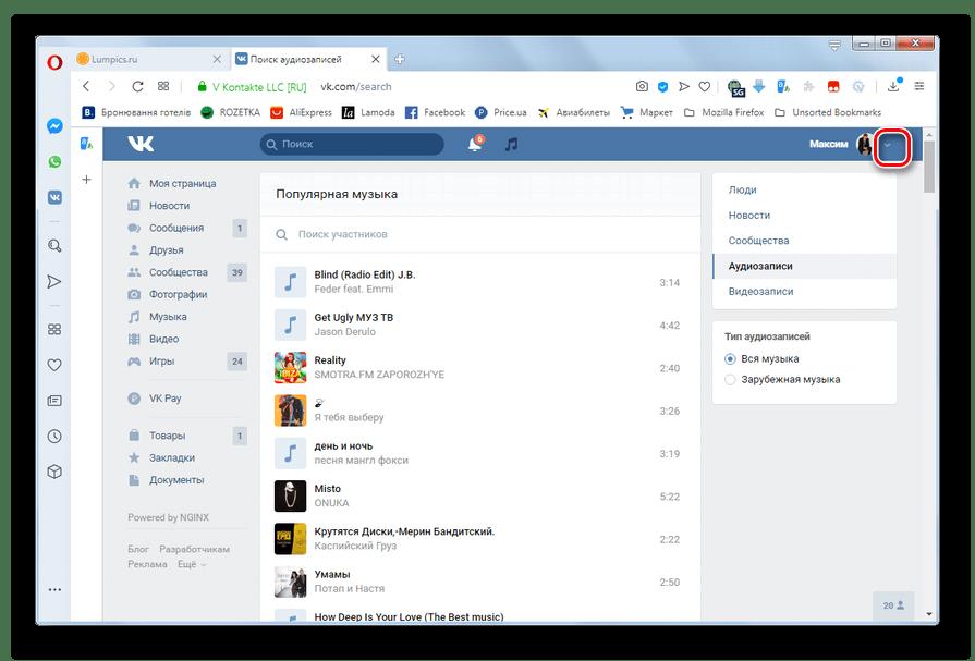 Переход в пользовательское меню социальной сети ВКонтате в браузере Opera