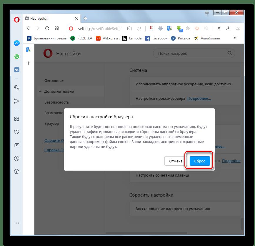 Подтверждение восстановления настроек веб-обозревателя по умолчанию в диалоговом окне в браузере Opera