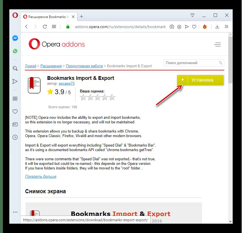 Процедура установки расширения Bookmarks Import & Export на официальном сайте дополнений в браузере Opera