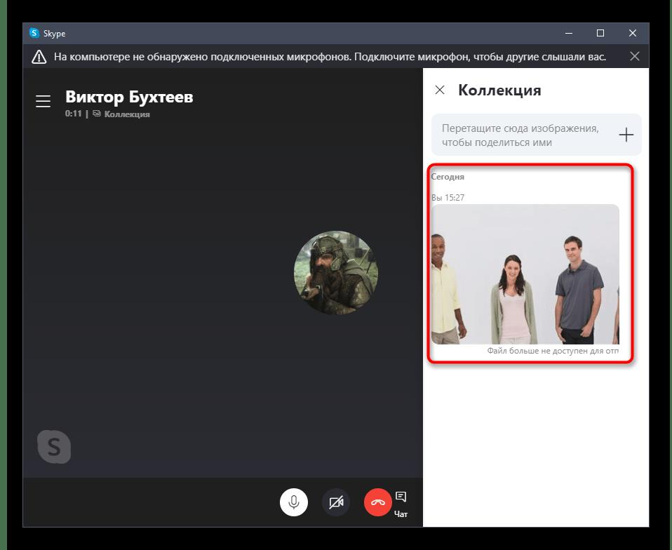 Просмотр отправленных файлов в коллекции во время беседы Skype
