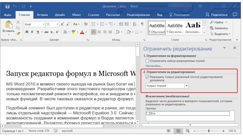 Как редактировать скачанный текст в ворде звездами русской