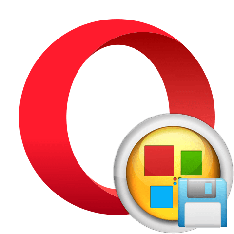 Сохранение Экспресс-панели веб-обозревателя Opera