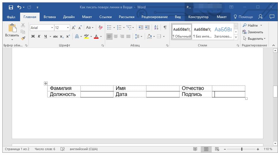 таблица с сеткой в word