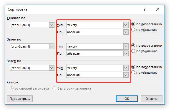 Как отсортировать данные в таблице по алфавиту